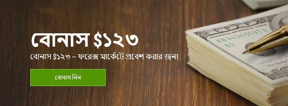 FBS No Deposit Bonus