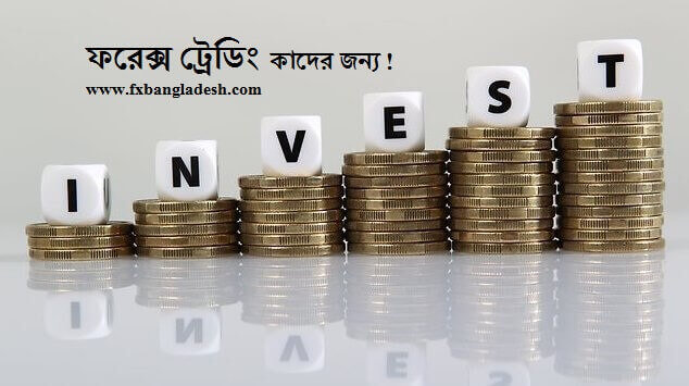 Trading Investment