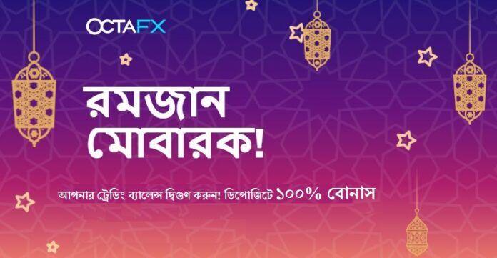 OctaFX Deposit Bonus - Ramadan Campaign