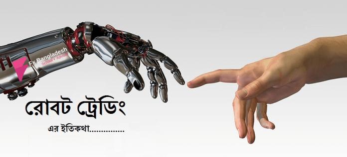 Robot Trading | রোবট ট্রেডিং