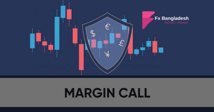 Margin Call | মার্জিন কল কি?
